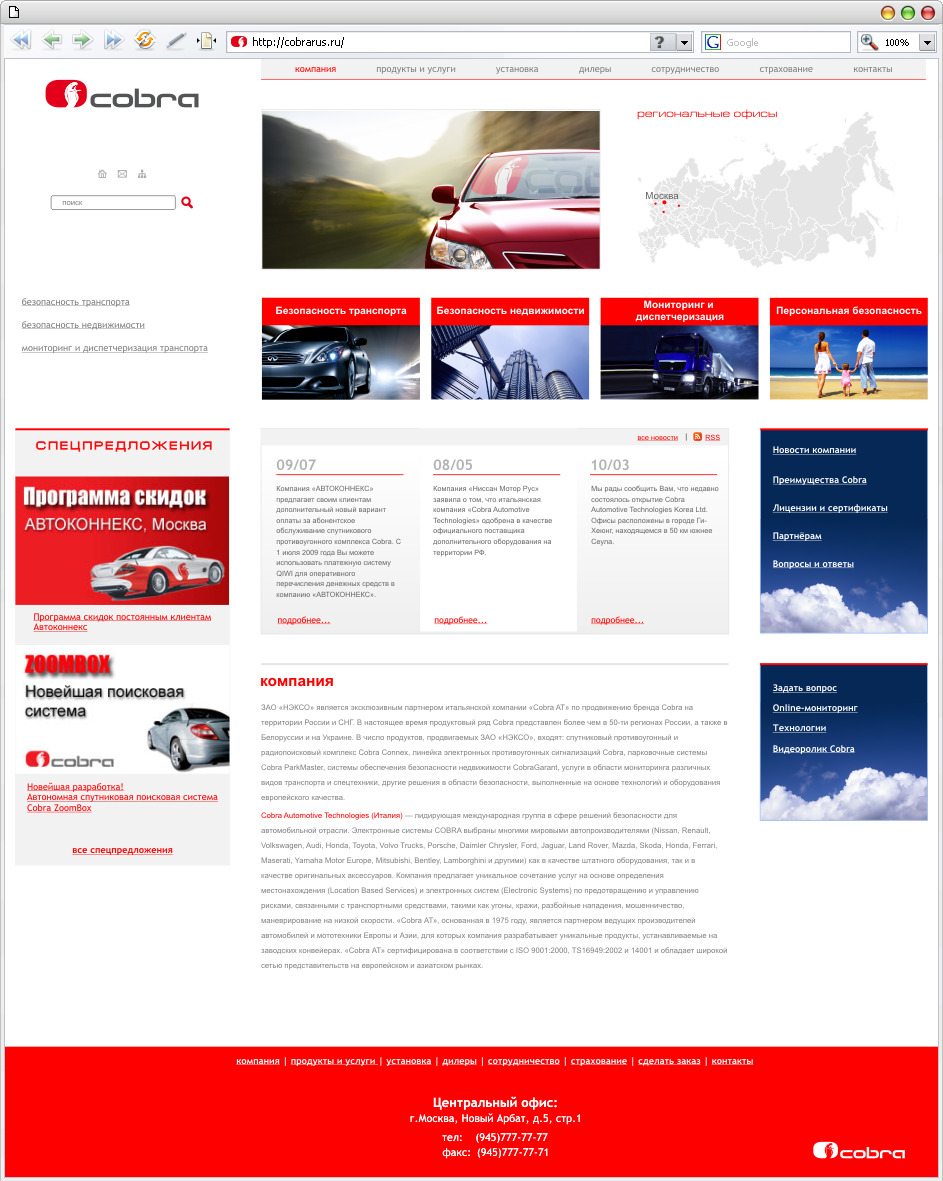CobraRus corporate website powered by Joomla. Automotive security and safety systems.