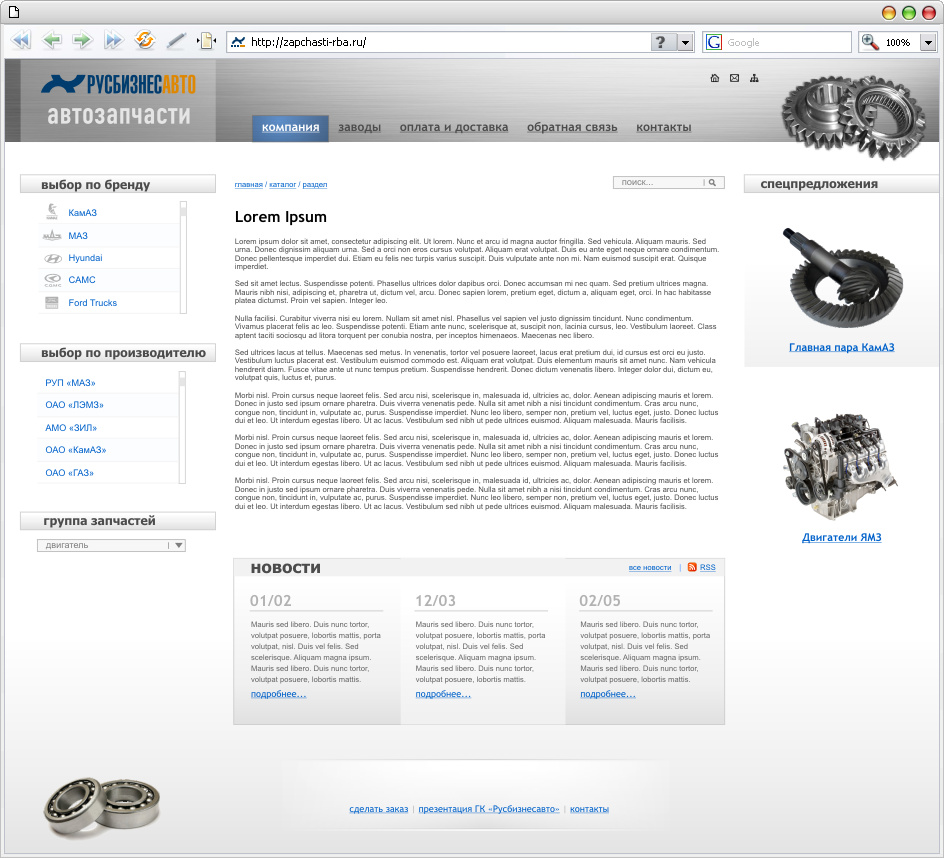 spare parts, spares, website, online catalog